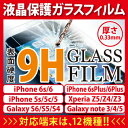 iPhone6s iPhoneSE ★送料無料★ ガラスフィルム iphone6splus Galaxy S6 Edge S5 S7 S4 S3 xperia ...