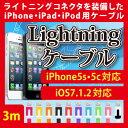 【激安!】iPhone6・iPhone6Plus・iPhone5s・5c対応 iOS7.1.2対応 充電器 Lightning ケーブル!【3m】 フラットケーブル