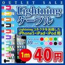 【激安!】iPhone5 iPad iPod 対応 充電器 Lightning ケーブル!【1m】 フラットケーブル カラフル可愛い ライトニングケーブル 限定特別価格 ツートンカラー ケーブル iPhone 充電 Lightning cable (0.5m,2m,3m)