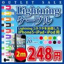 【激安!】iPhone5 iPad iPod 対応 充電器 Lightning ケーブル!【2m】 フラットケーブル カラフル可愛い ライトニングケーブル 限定特別価格 ツートンカラー ケーブル iPhone 充電 Lightning cable (0.5m,2m,3m)