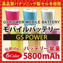 モバイルバッテリー 5800mAh 6色選択可能 ★送料無料★自社ブランドモバイルバッテリー iphone用モバイルバッテリー