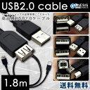 送料無料 【USBケーブル 1.8m】 USB2.0 延長 オス-オス オス-メス TYEP-A TYPE-B 四角 USB充電ケーブル USB 充電ケーブル 充電 ケーブル A-A A-B キーボード 外付けHDD 黒