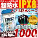 スマホ 防水ケース IPX8 送料無料 製品保証一ヶ月 カバン内で光る 防水 スマホケース iPhone7 plus アイフォン 携帯ケース 全機種対応 IPX...