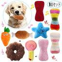 Qidelong犬のおもちゃ 音の出る犬用おもちゃ 犬おもちゃ ぬいぐるみ 可愛 噛むおもちゃ 福袋 ペット用品 子犬/小型犬【9点セット】