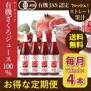 美味しすぎるオーガニックストレート!野田ハニー有機ざくろジュース100% 710ml×4本