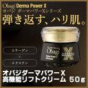「送料無料」「ポイント15倍」ロート オバジ(Obagi) ダーマパワーX リフトクリーム 50g(美容クリーム)(化粧品)