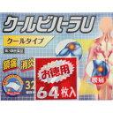 【第3類医薬品】AJD クールビハーラU 32枚×2個セット(冷感シップ)