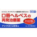 【第1類医薬品】「定形外送料無料」AJD アシクロビル軟膏α 2g(口唇ヘルペスに)※ストアからのメールへの対応が必須です
