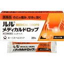 【第(2)類医薬品】第一三共 ルルメディカルドロップ オレンジ 20粒