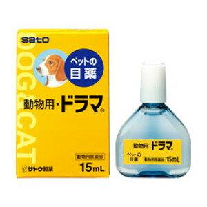 サトウ 動物用・ドラマ 15mL(動物用医薬品)