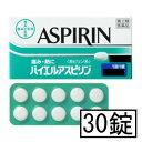【第(2)類医薬品】サトウ バイエルアスピリン 30錠