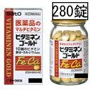 【第(2)類医薬品】「2個なら送料無料」サトウ ビタミネンゴールド 280錠