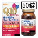 サトウ サトウQ10 50粒(健康食品)