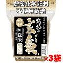 【究極の玄氣】1.5kg×3袋(4.5kg真空パック)巨大胚芽の無農薬発芽玄米白米モード炊け