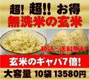 無農薬 玄米 発芽玄米白米モード楽々炊飯!圧倒的に美味しい無農薬の玄氣1.5kg×10袋(15kg真