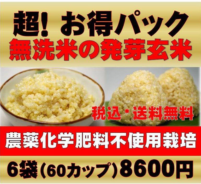 【28年新米】無農薬 玄米 発芽玄米白米モード楽々炊飯!圧倒的に美味しい無農薬の玄氣1.5…...:genki-genmai:10000005