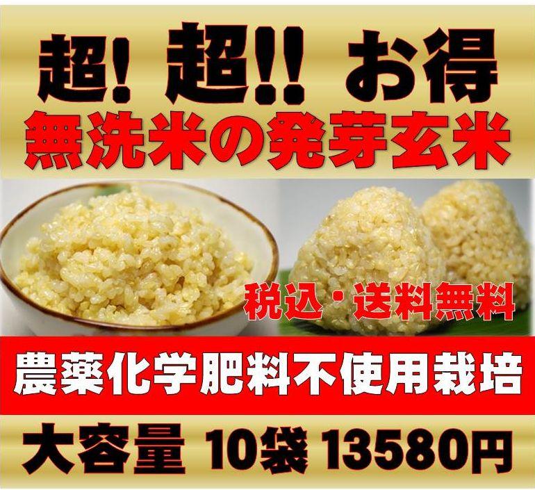 【28年新米】無農薬 玄米 発芽玄米白米モード楽々炊飯!圧倒的に美味しい無農薬の玄氣1.5…...:genki-genmai:10000006