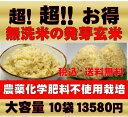 無農薬の発芽玄米白米モード楽々炊飯!圧倒的に美味しい無農薬の玄氣1.5kg×10袋(15kg