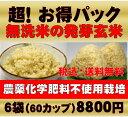 無農薬の発芽玄米白米モード楽々炊飯!圧倒的に美味しい無農薬の玄氣1.5kg×6袋(9kg真