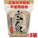 【無農薬の発芽玄米】玄氣1.5kg×3袋(4.5kg真空パック)白米モード炊ける無洗米の発芽玄米【無農薬 玄米 発芽玄米 無洗米】