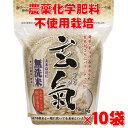 【無農薬の発芽玄米】玄氣1.5kg×10袋(15kg真空パック)白米モード炊ける無洗米の発芽