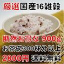 国産 16 雑穀米 900g【送料無料】■【雑穀米 国内産】...