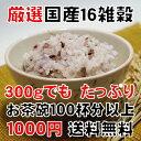 【1000円ポッキリ】国産 16 雑穀米 300g【送料無料...