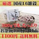 国産 16 雑穀米 300g【送料無料】ネコポス発送(ポスト...