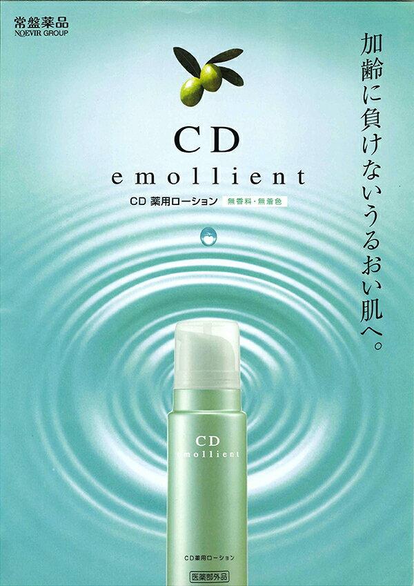 トキワ CD薬用ローション 150g 6箱セッ...の紹介画像2