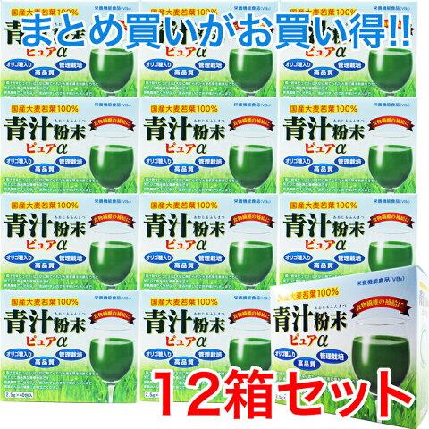 青汁粉末ピュア α 12個こだわりの国産大麦若葉100%美味しい青汁を飲みたい方に