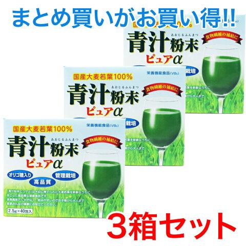 青汁粉末ピュア α3個カッセイシステムこだわりの国産大麦若葉100%美味しい青汁を飲みたい方に