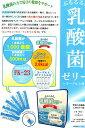 ぷるるるん 乳酸菌ゼリー(10g×30本) 広栄ケミカル乳酸菌の力で毎日の健康のお手伝い 【あす楽対応】