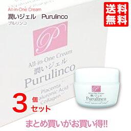 潤いジェル purulinco プルリンコ 3個 芝田薬品化粧水 乳液 美容液クリーム無香料 無着色 無鉱物油 オールインワン 化粧品 美白 肌あれ あせも しもやけ にきび シミそばかす