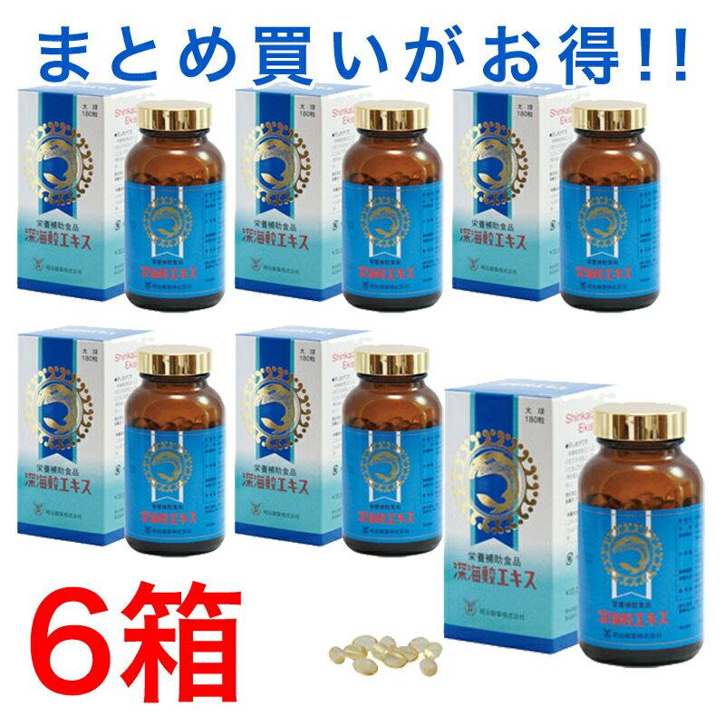 深海鮫エキス 180粒6本セット生活習慣 スクアレン100% 飲みやすいソフトカプセル 深海サメ 肝油