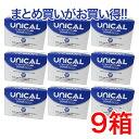 【送料無料】家族のカルシウム補助食品ユニカルカルシウム顆粒 60包入9箱セットユニカル カルシウム 牛乳 カルシウム ビタミンC 子供