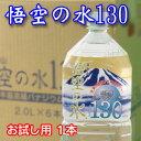 ショッピングミネラルウォーター 悟空の水 130 お試し用(2Lx1本)