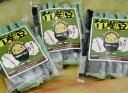 おいしくてツイツイ手が出る健康菓子!贈り物におすすめセット (^^)b10P10Jan25ギフト:竹炭豆 30袋セット(10袋×3)