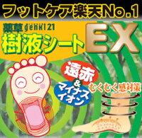 薬草genki21樹液シート