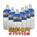 【即納】「送料無料」『富士山の天然水110μg』(2リットル×6本)