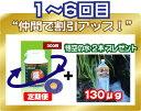 ★定期便新規★「盛×2・モリモリ」 PARTNER 300粒天然 バナジウム 含有量130μg/L『悟空の水130』2本 プレゼント