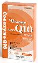 ★吸収率18倍★コエンザイムQ10、コラーゲン、ヒアルロン酸、セラミド配合!安心の国内生産keywordビューティーNANO Q10