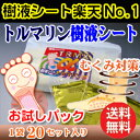 足裏シート アイテム口コミ第4位