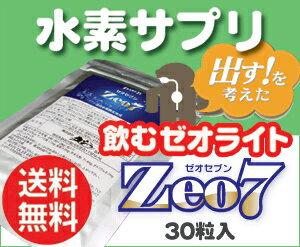 お試し:H-水素サプリ Zeo7(ゼオセブン)