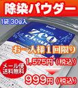 セシウムに今、話題のゼオライト!未来型機能性ゼオライトの驚異の吸着力◆除染パウダーZeo clean