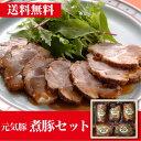 元気豚 煮豚セット【送料無料】【千葉県産豚肉】【三元豚】