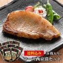 元気豚 ロース西京漬セット 8枚入千葉県産豚肉 三元豚送料込...