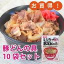 元気豚 豚丼の具 135g×10袋セット【千葉県産豚肉】【三元豚】