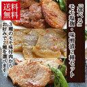 元気豚 選べる モモ塩麹・味噌漬2種セット(計16枚)【送料込み/除外地域あり】