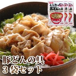 元気豚 豚丼の具 135g×3袋セット【千葉県産豚肉】【三元豚】