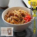 <電子レンジ調理対応>元気豚 豚丼の具 135g×10袋(2...